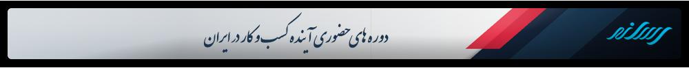 دوره های حضوری آینده کسب و کار در ایران