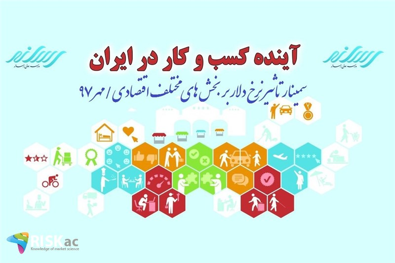 سمینار تاثیر نرخ دلار بر بخش های مختلف اقتصادی/مهر97