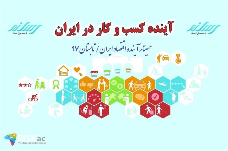 سمینار اینده اقتصاد ایران/ تابستان 97