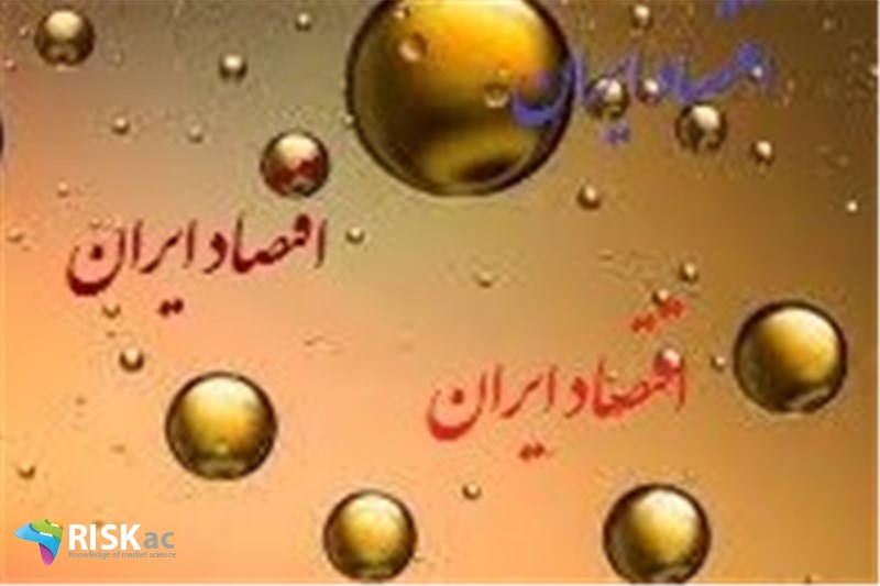 حباب های غول پیکر اقتصاد ایران