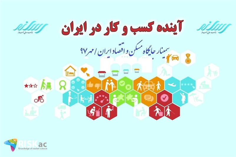 سمینار جایگاه مسکن و اقتصاد ایران/مهر97