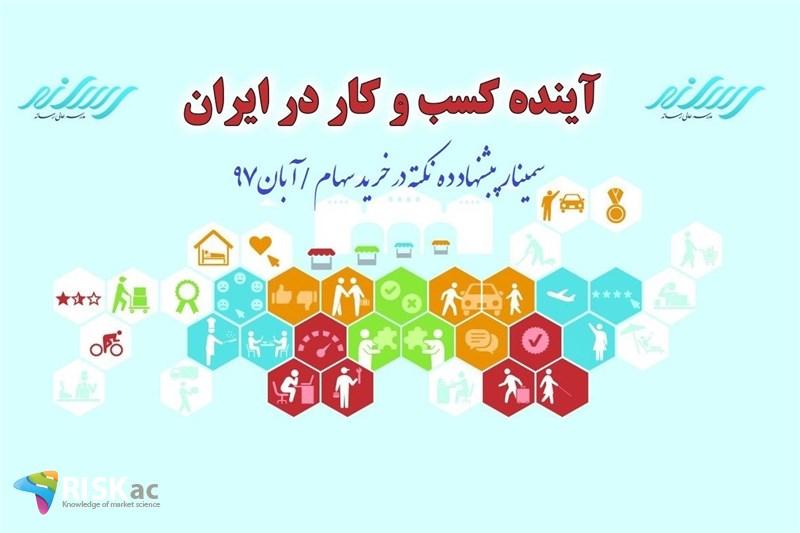 سمینار پبشنهاد ده نکته در خرید سهام /آبان97