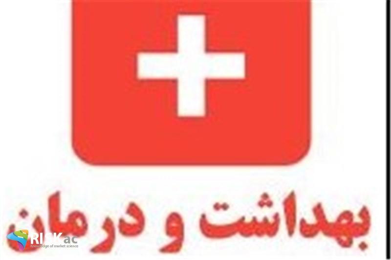 بودجه برای بهداشت و درمان 7.6 درصد