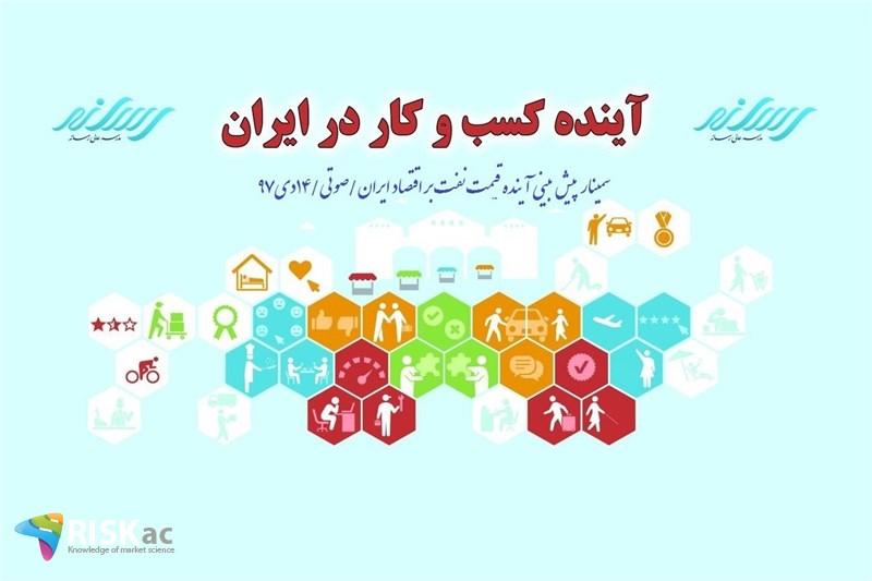 سمینار پیش بینی آینده قیمت نفت بر اقتصاد ایران/صوتی/14دی97