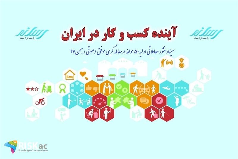 سمینار منشور معاملاتی ارایه 50 مولفه در معامله گری موفق/صوتی/بهمن97