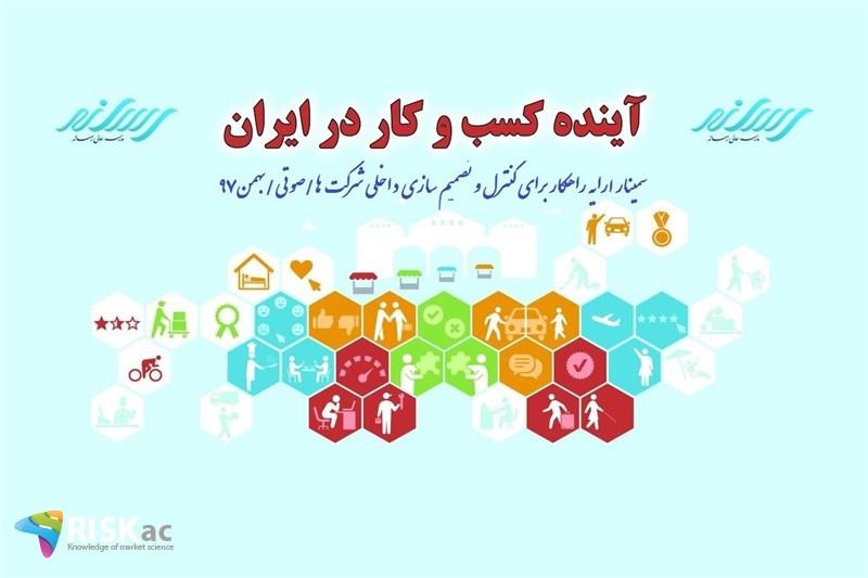 سمینار ارایه راهکار برای کنترل و تصمیم سازی داخلی شرکت ها/صوتی/بهمن97