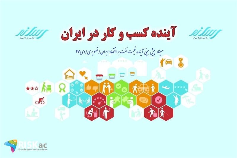 سمینار پیش بینی آینده قیمت نفت بر اقتصاد ایران/تصویری/دی97