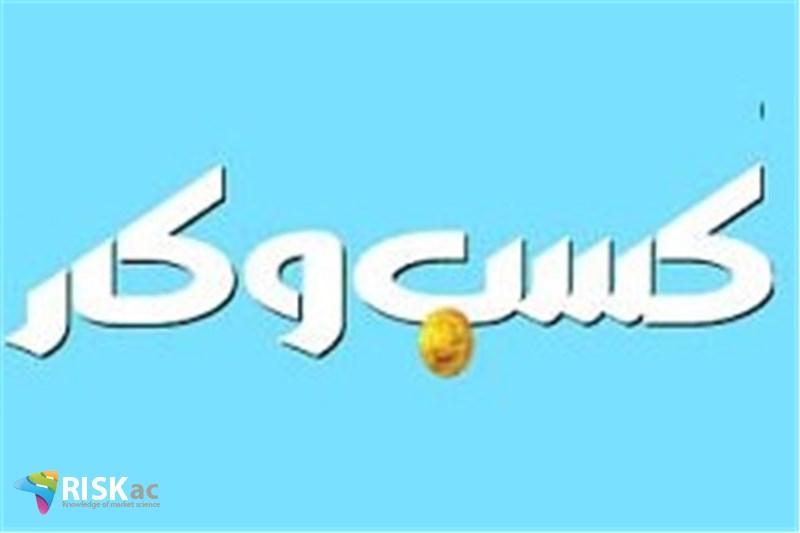 دوره کسب و کار در بهمن 99