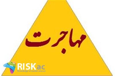 مثلث در مهاجرت را فراموش نکنید