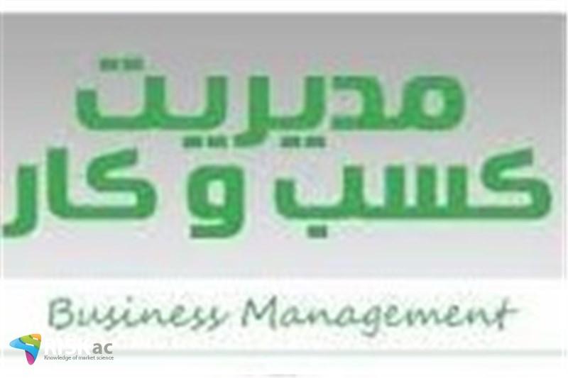 مدیریت کسب و کار باید یکپارچه باشد