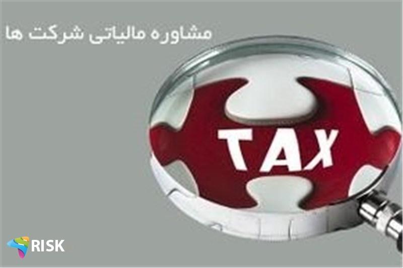 مدیریت کسب و کار و مشاور مالیاتی
