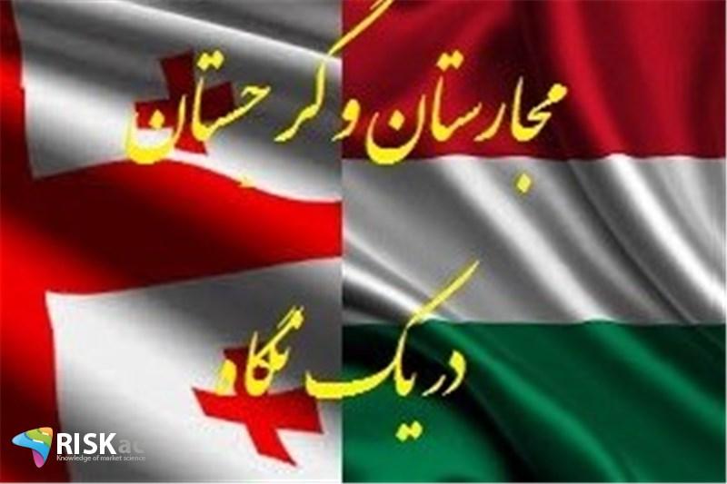 مجارستان و گرجستان در یک نگاه