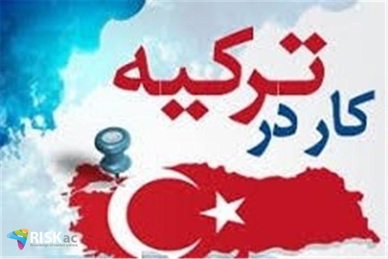 فرصتهای کسب و کار در ترکیه