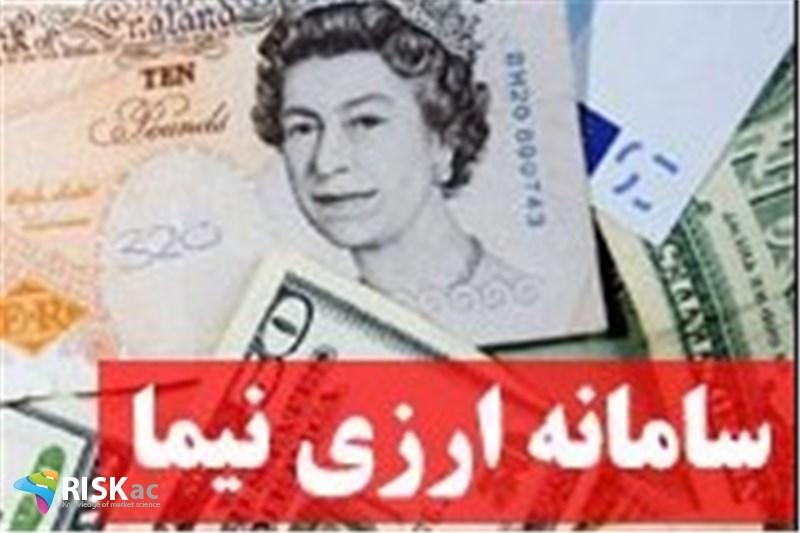حذف ارز نیمایی و نرخ ارز