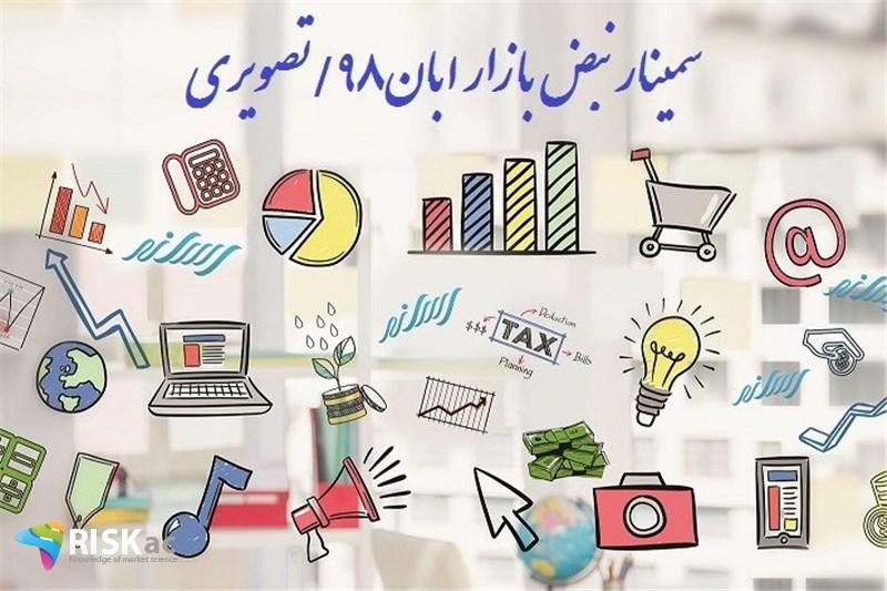 سمینار نبض بازار ابان98/تصویری