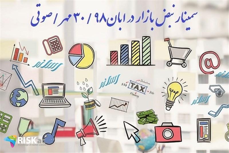 سمینار نبض بازار در ابان98 / 30 مهر /صوتی
