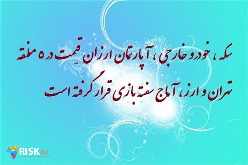 سکه ، خودرو خارجی ، آپارتمان ارزان قیمت در ٥ منطقه تهران و ارز، آماج سفته بازی قرار گرفته است