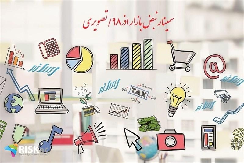 سمینار نبض بازار اذر98/تصویری