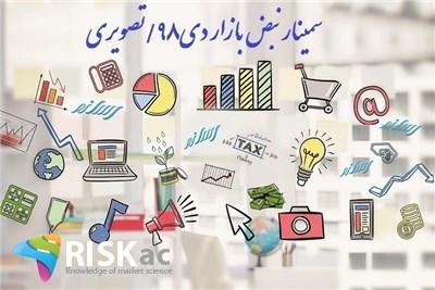 سمینار نبض بازار دی98/تصویری