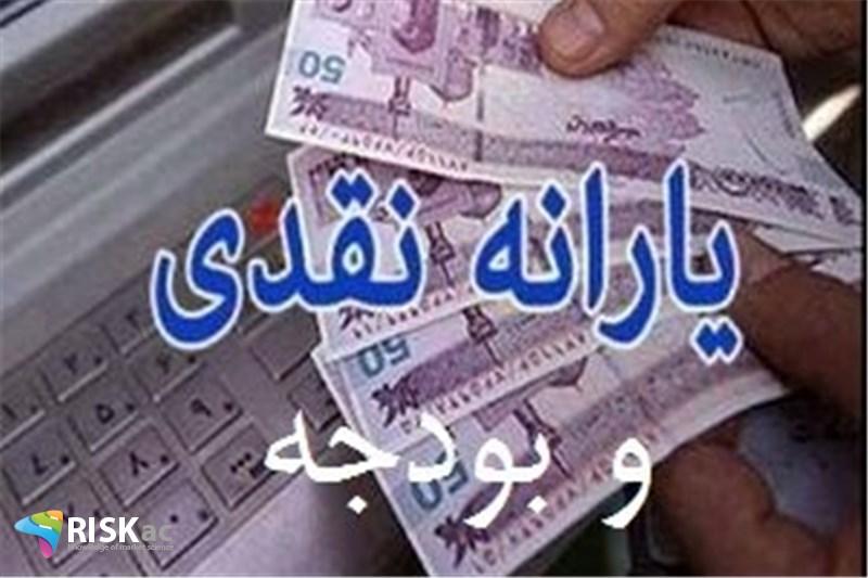 بودجه و یارانه نقدی