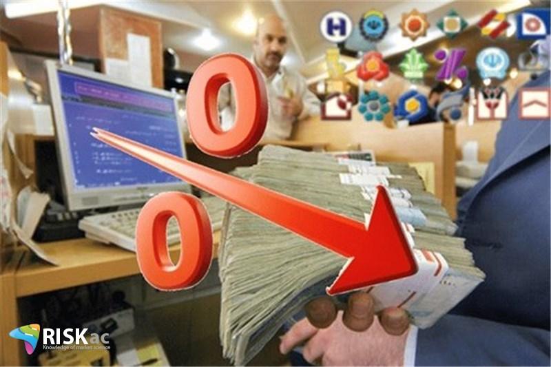 ریسک از بانکها به سپرده گذار منتقل می شود