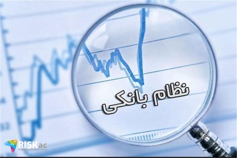 آیا اصلاح نظام بانکی شروع شده؟