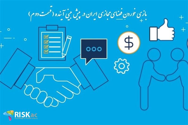بازی خوردن فضای مجازی ایران در پیش بینی آینده ( قسمت دوم )