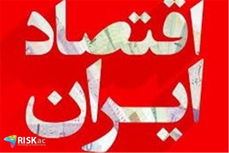 مسیر اقتصاد ایران