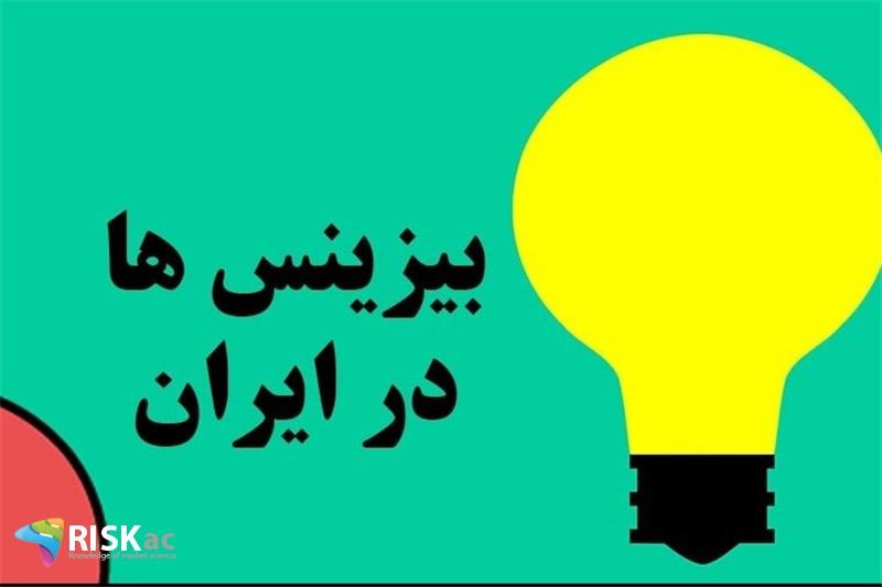 دو نوع بیزینس در ایران داریم