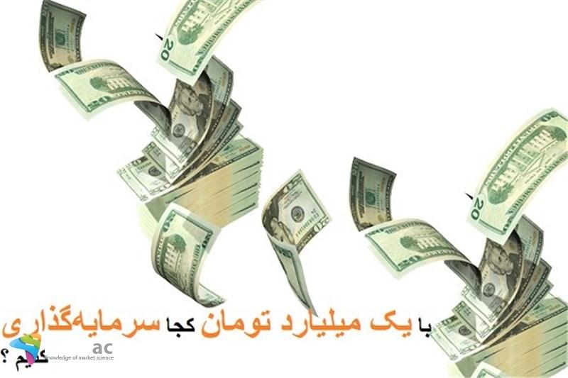 سبد دارایی برای 1 میلیارد تومان