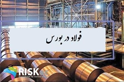 بخش فولاد و شرکتهای بورسی
