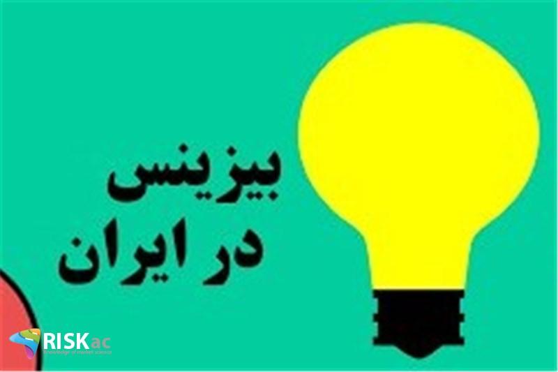 بیزینس در ایران زنده است و ارزش ماندن دارد