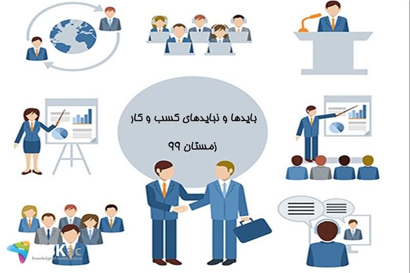 بایدها و نبایدهای کسب و کار - زمستان 99