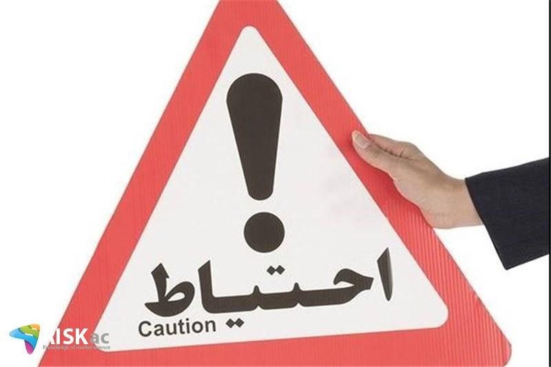 نماد احتیاط در کسب و کار