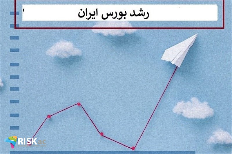 بورس ایران چرا رشد کرد