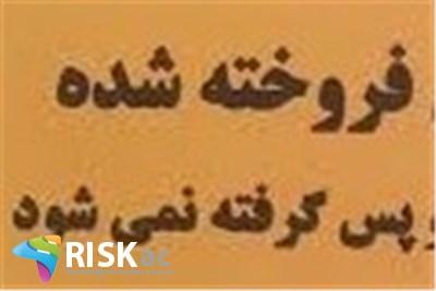 ریسک فروخته شده پس گرفته نمی شود