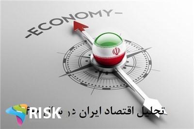پیش بینی اقتصاد ایران 1400