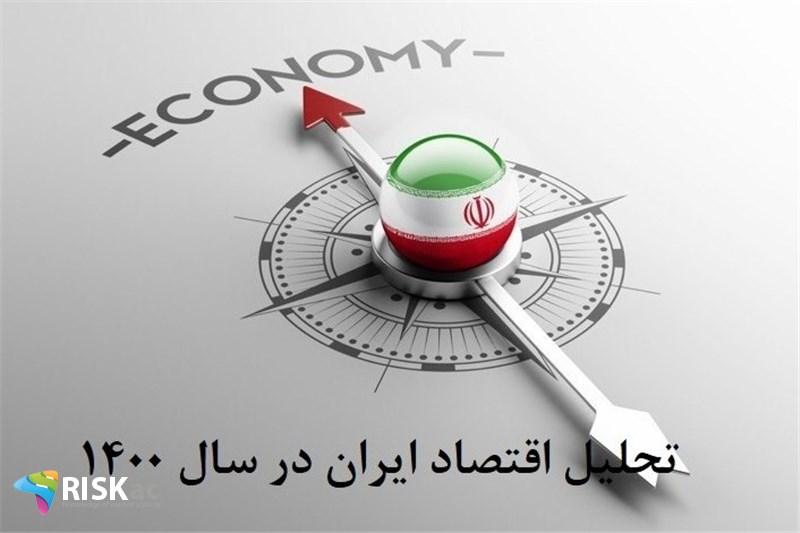 دوره تحلیل اقتصاد ایران در سال 1400