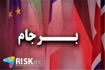 اقتصاد ایران اگر دوباره به برجام برگردیم