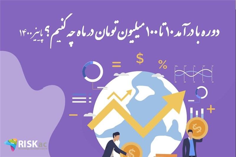 با درآمد 10 تا 100 میلیون تومان در ماه چه کنیم؟ پاییز 1400